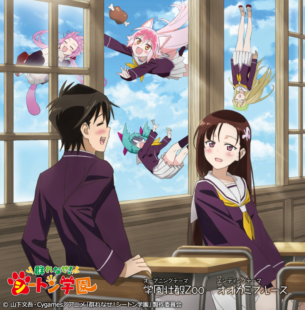 TVアニメ「群れなせ!シートン学園」のオープニングテーマ 「学園壮観Zoo 」&エンディングテーマ「オオカミブルース」が 2月21日に発売決定!